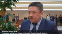 2017.03.21 ТК «АТН» Итоги по защите детей